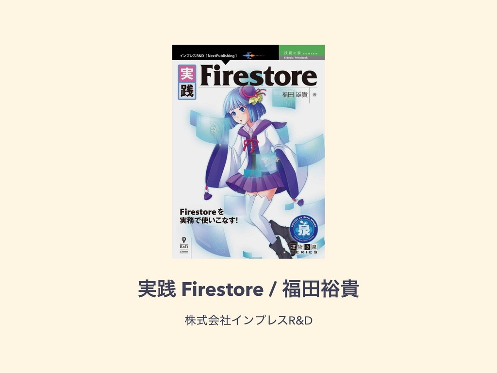 ࣮ફ Firestore / ా༟و   גࣜձࣾΠϯϓϨεR&D