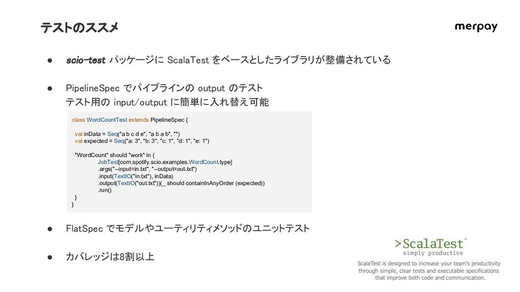 テストのススメ ● scio-test パッケージに ScalaTest をベースとしたライブ...