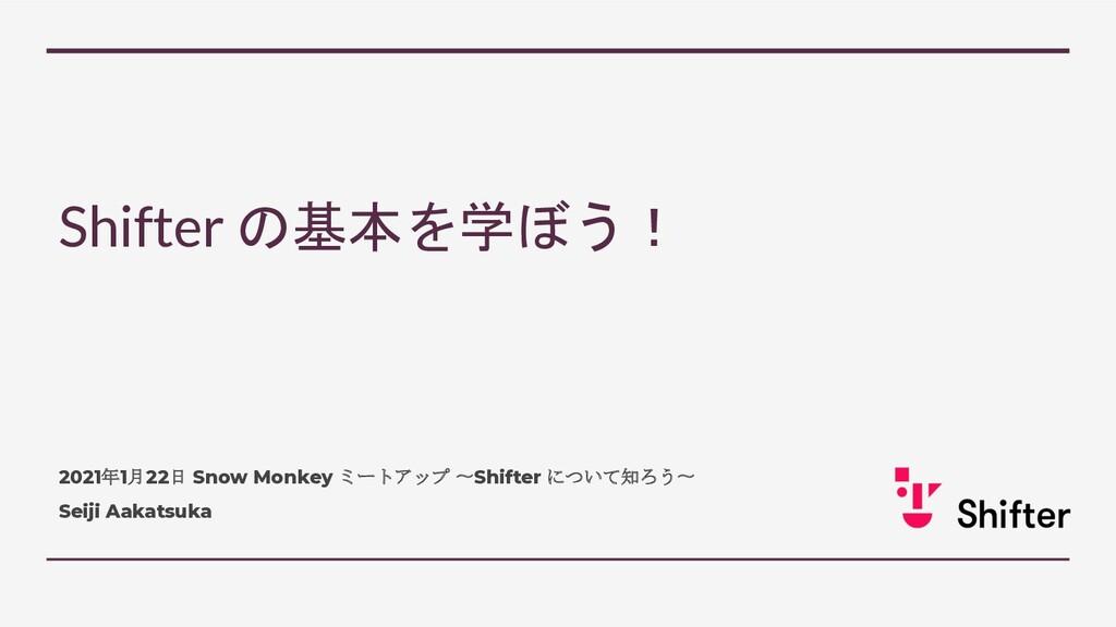 Shifter の基本を学ぼう! 2021年1月22日 Snow Monkey ミートアップ ...