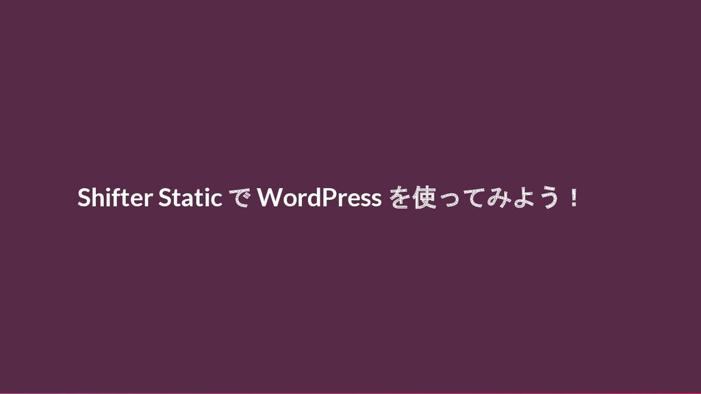 Shifter Static で WordPress を使ってみよう!