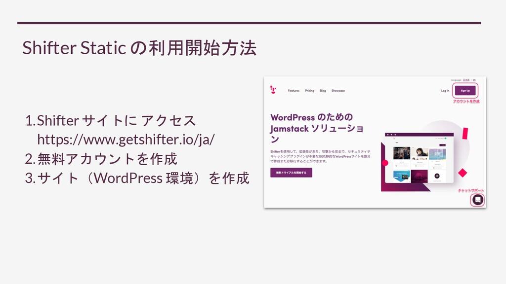Shifter Static の利用開始方法 1.Shifter サイトに アクセス http...
