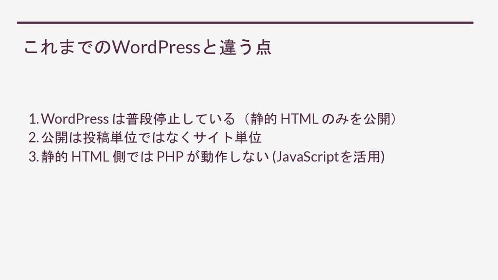これまでのWordPressと違う点 1.WordPress は普段停止している(静的 HTM...