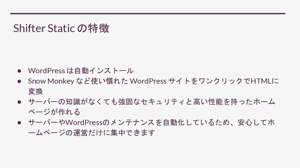 Shifter Static の特徴 ● WordPress は自動インストール ● Snow...