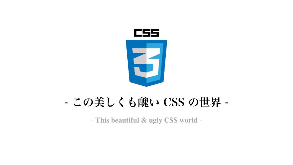 ͜ͷඒ͘͠ृ͍$44ͷੈք - This beautiful & ugly CS...