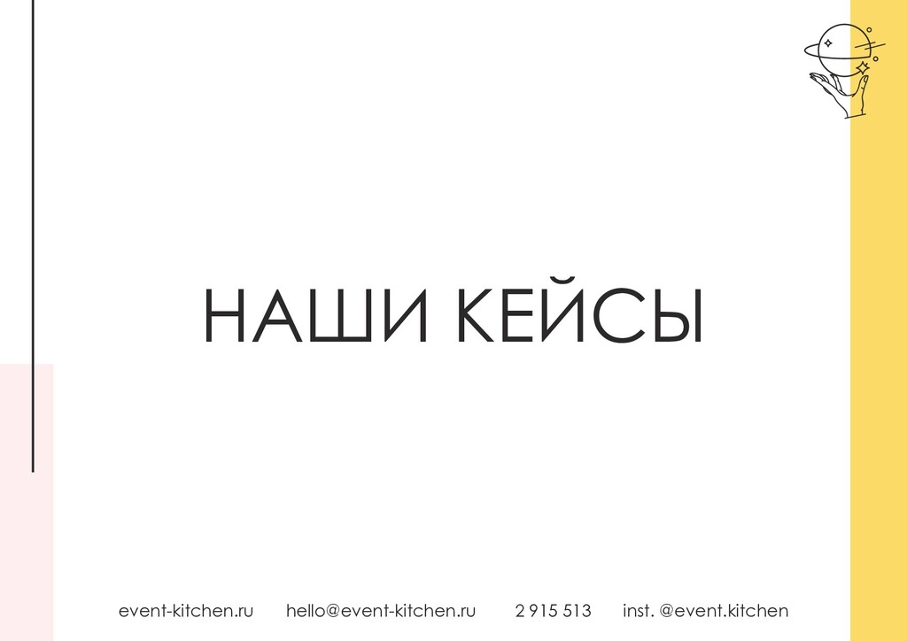 НАШИ КЕЙСЫ 2 915 513 hello@event-kitchen.ru ins...