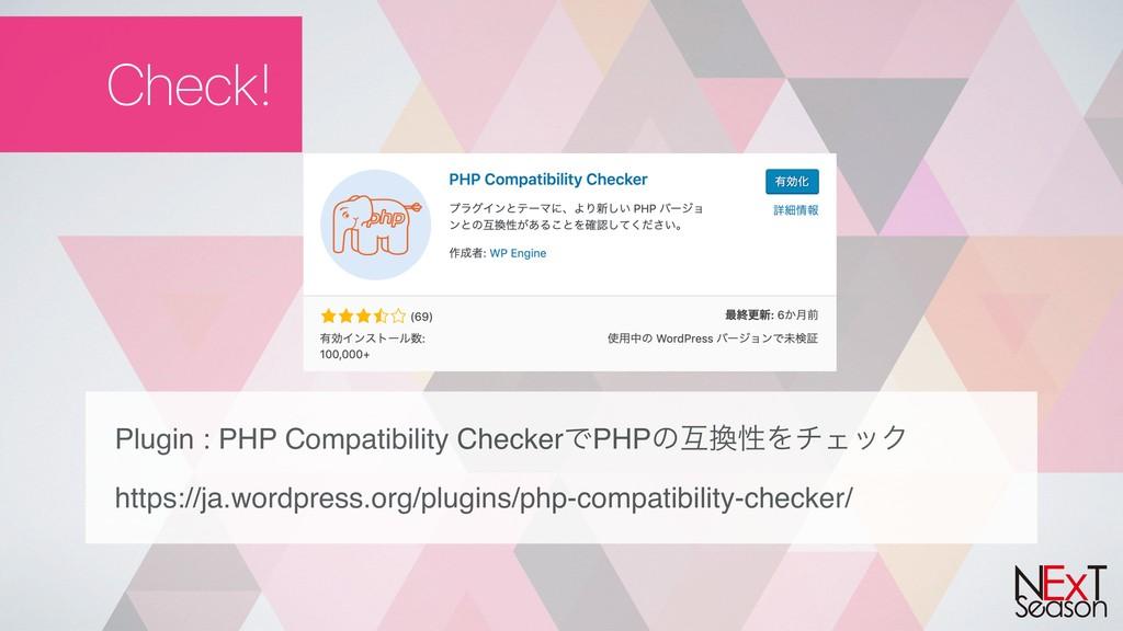 Check! Plugin : PHP Compatibility CheckerͰPHPͷޓ...