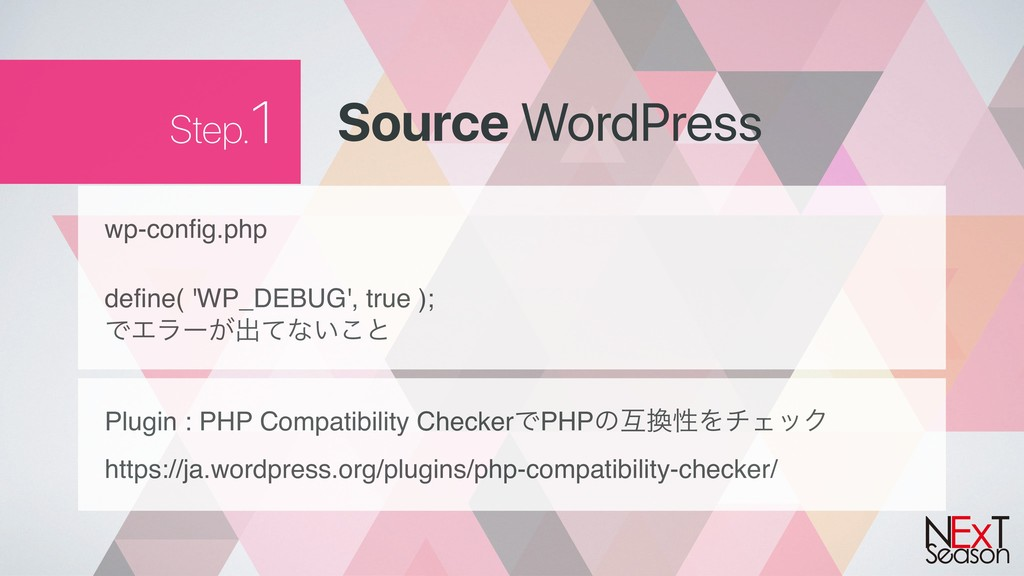 Step.1 Source WordPress wp-config.php define( '...