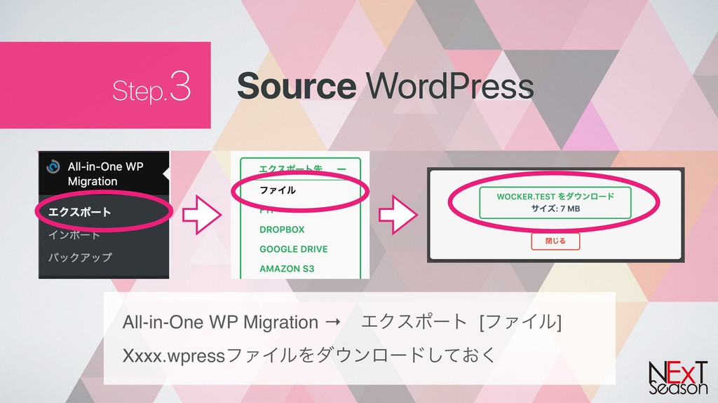 Step.3 Source WordPress All-in-One WP Migration...