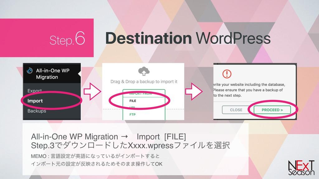 Step.6 Destination WordPress All-in-One WP Migr...