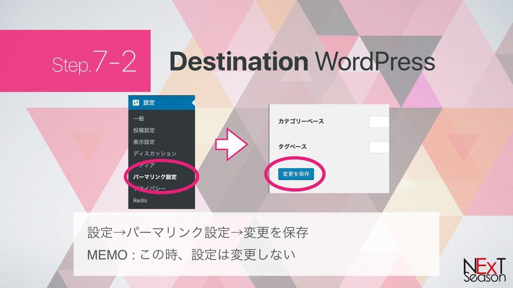 Step.7-2 Destination WordPress ઃఆˠύʔϚϦϯΫઃఆˠมߋΛอ...
