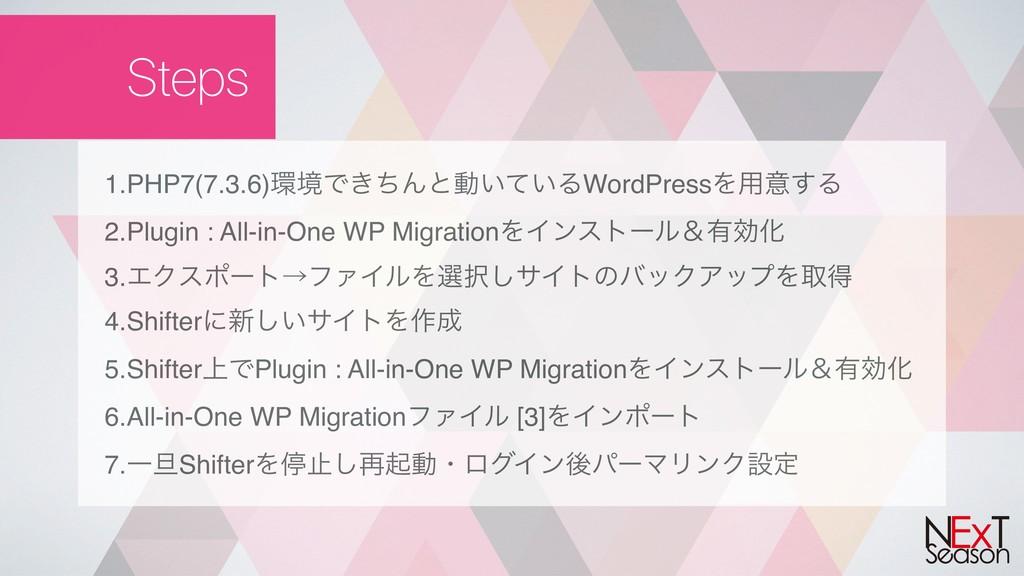 Steps 1.PHP7(7.3.6)ڥͰ͖ͪΜͱಈ͍͍ͯΔWordPressΛ༻ҙ͢Δ 2...