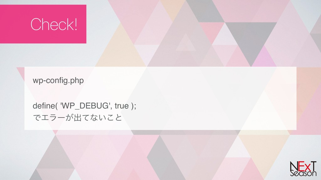 Check! wp-config.php define( 'WP_DEBUG', true )...