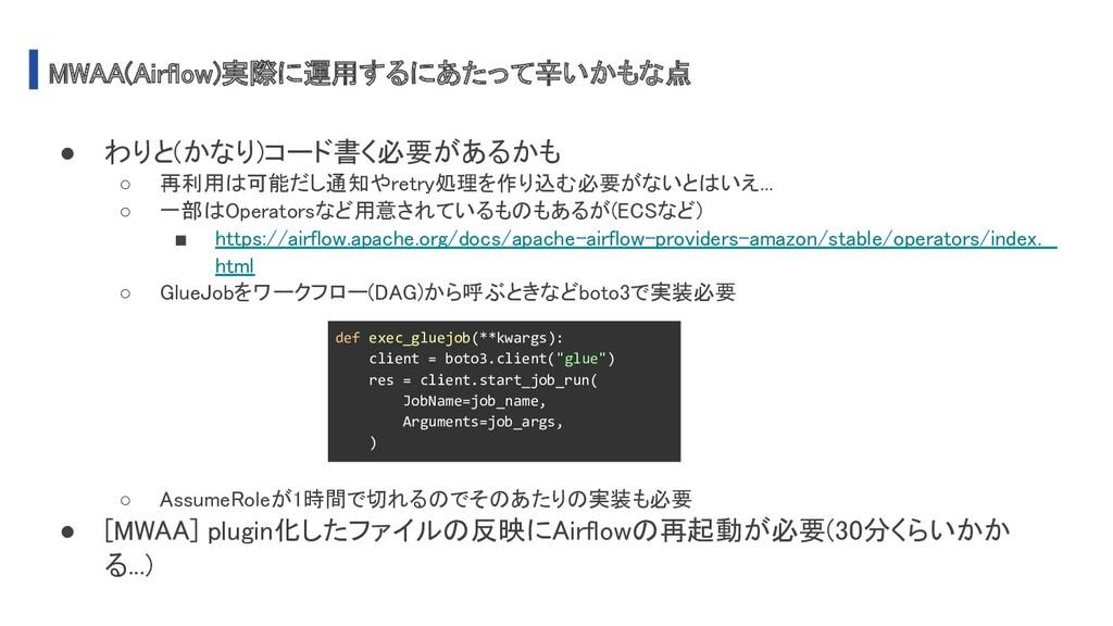 MWAA(Airflow)実際に運用するにあたって辛いかもな点 ● わりと(かなり)コード書...