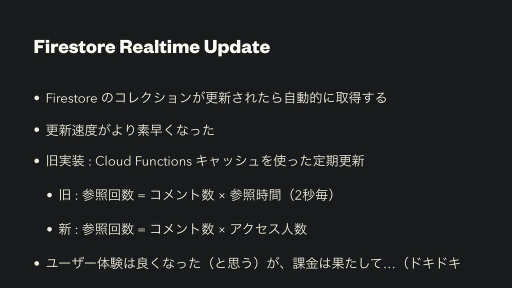 Firestore Realtime Update • Firestore ͷίϨΫγϣϯ͕ߋ...