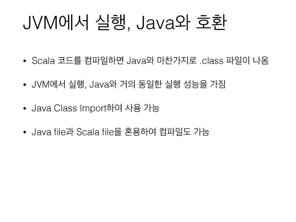 JVMীࢲ प೯, Java৬ ഐജ • Scala ٘ܳ ஹੌೞݶ Java৬ ݃ଲо...
