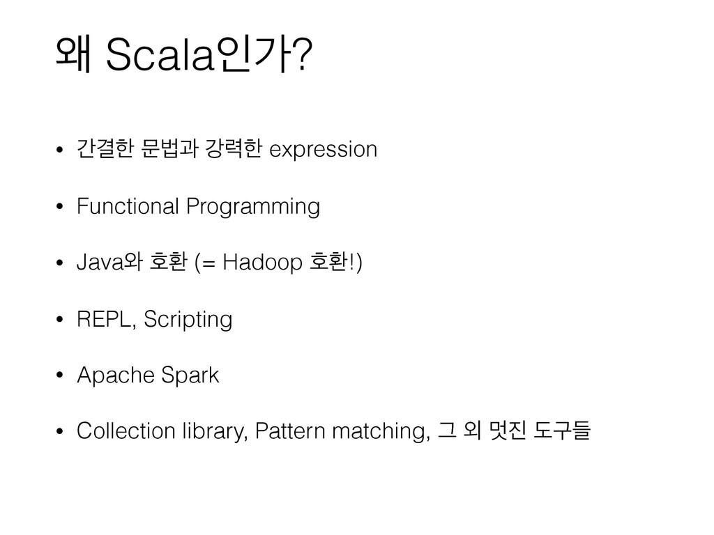 ৵ Scalaੋо? • рѾೠ ޙߨҗ ъ۱ೠ expression • Functiona...