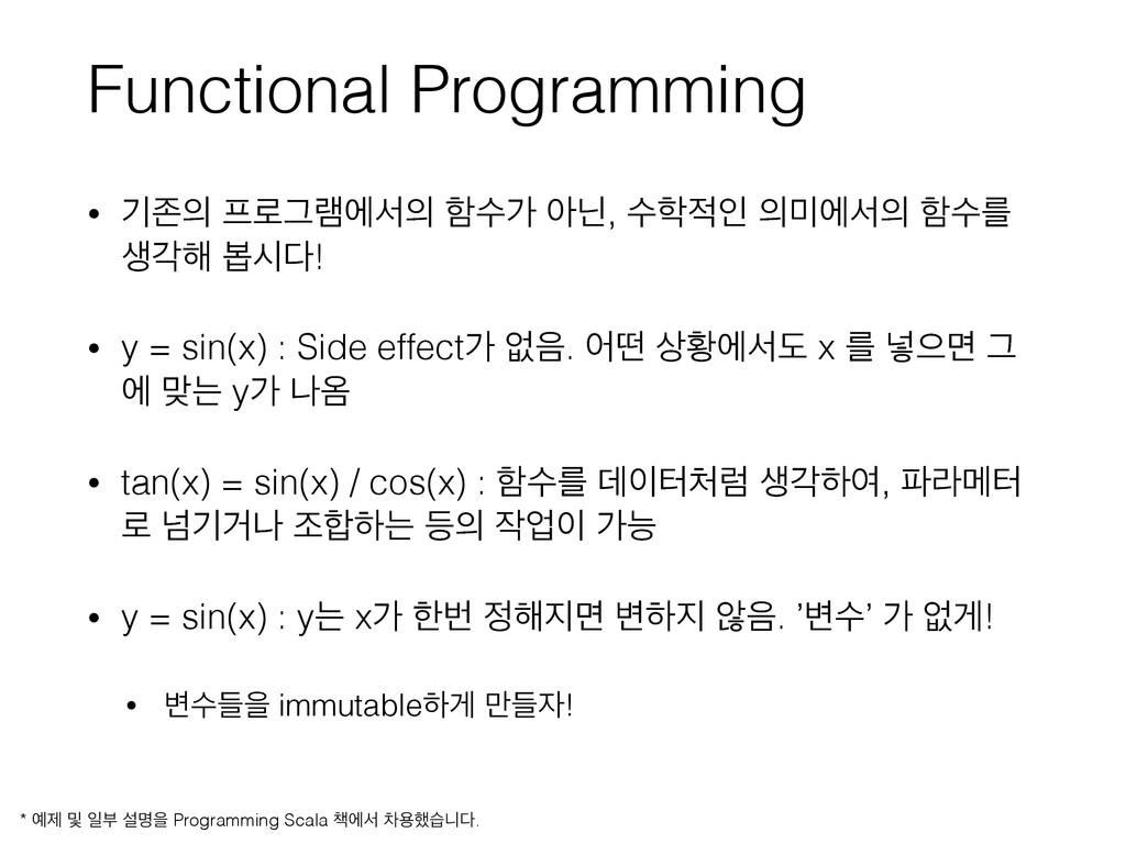 Functional Programming • ӝઓ ۽Ӓ۔ীࢲ ೣࣻо ইצ, ࣻ...