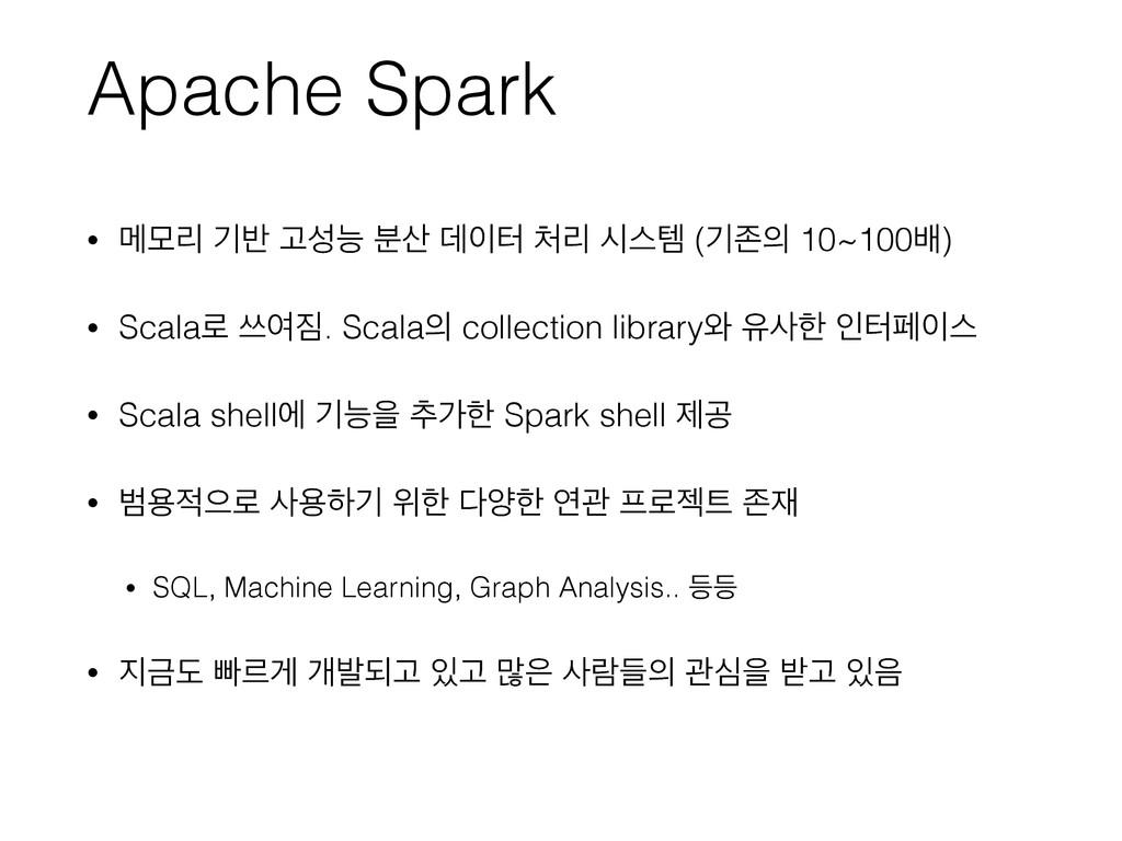 Apache Spark • ݫݽܻ ӝ߈ Ҋמ ࠙ ؘఠ ܻ दझమ (ӝઓ 10...