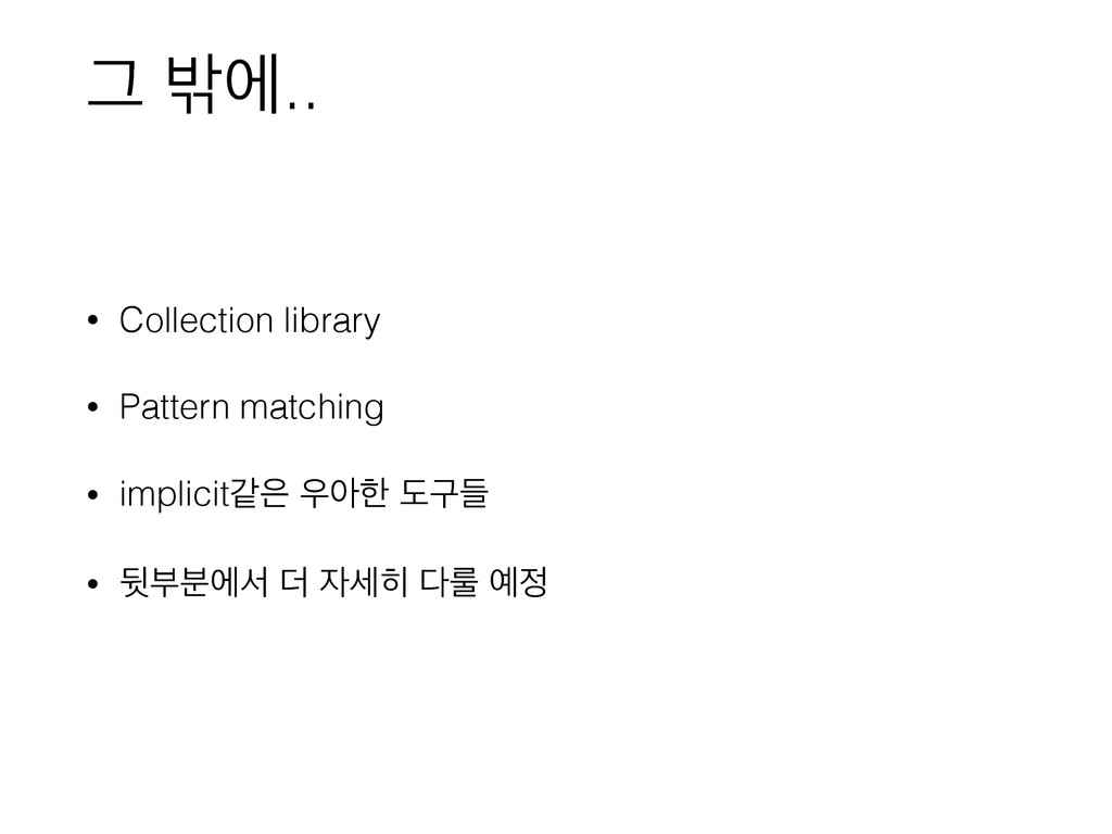 Ӓ ߆ী.. • Collection library • Pattern matching ...