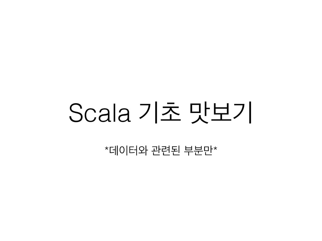 Scala ӝୡ ݍࠁӝ *ؘఠ৬ ҙ۲ػ ࠗ࠙݅*