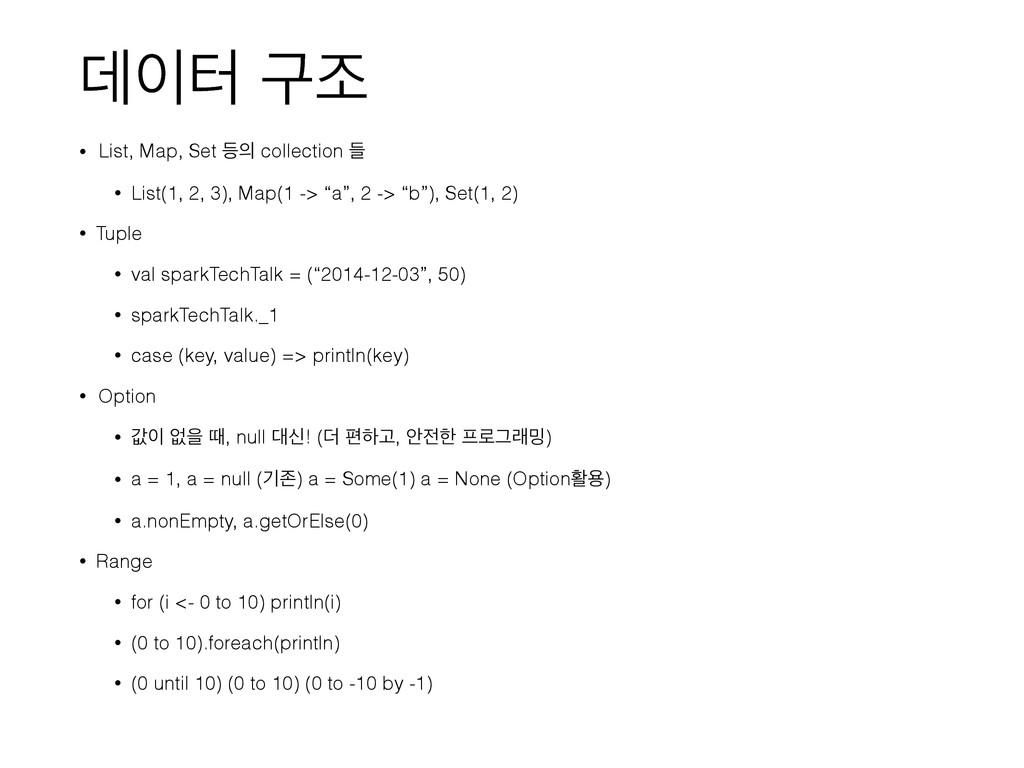 ؘఠ ҳઑ • List, Map, Set ١ collection ٜ • List(...