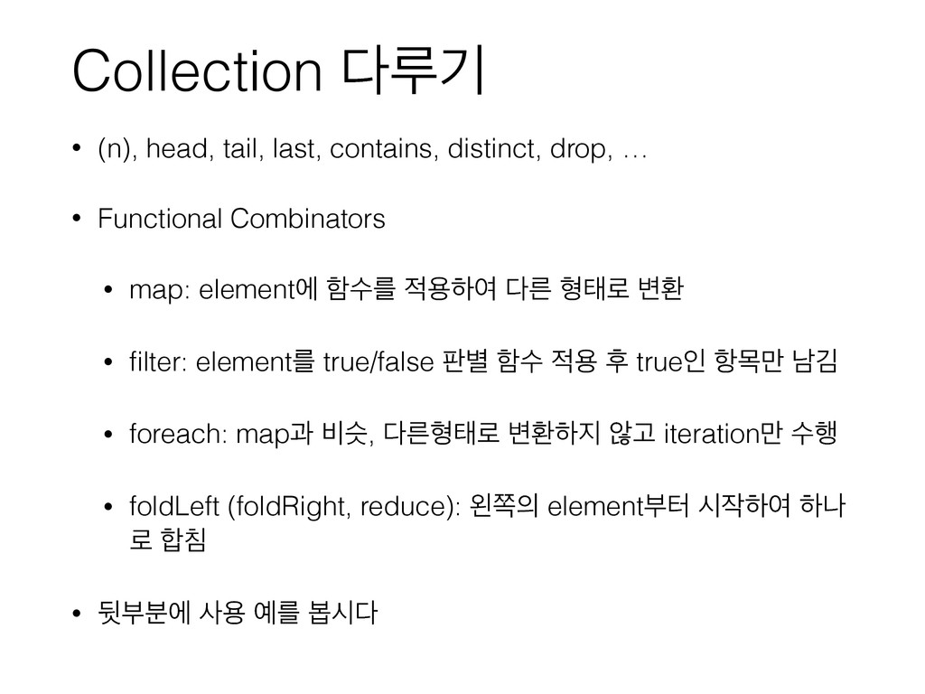 Collection ܖӝ • (n), head, tail, last, contain...