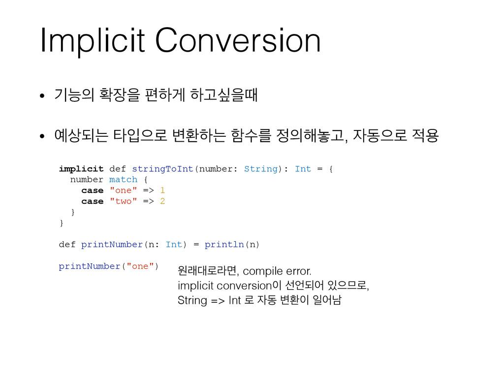 Implicit Conversion • ӝמ ഛਸ ಞೞѱ ೞҊरਸٸ • غח ...