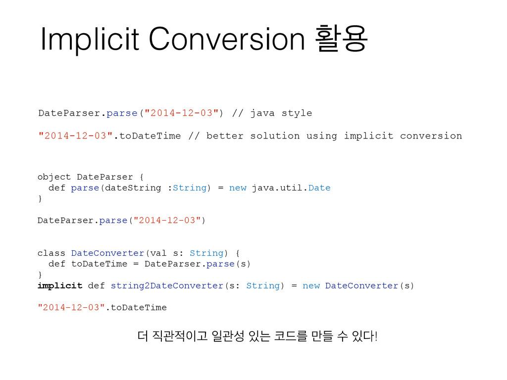 "Implicit Conversion ഝਊ DateParser.parse(""2014-1..."