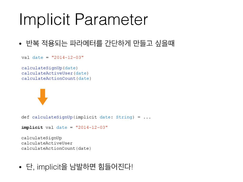 Implicit Parameter • ߈ࠂ ਊغח ۄݫఠܳ рױೞѱ ٜ݅Ҋ रਸٸ...