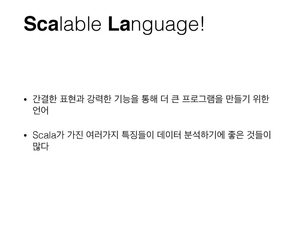Scalable Language! • рѾೠ അҗ ъ۱ೠ ӝמਸ ా೧ ؊  ۽Ӓ...