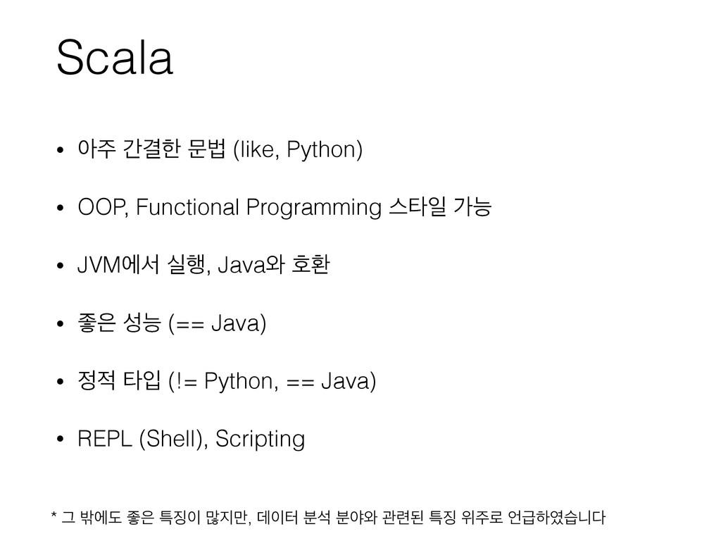 Scala • ই рѾೠ ޙߨ (like, Python) • OOP, Functio...