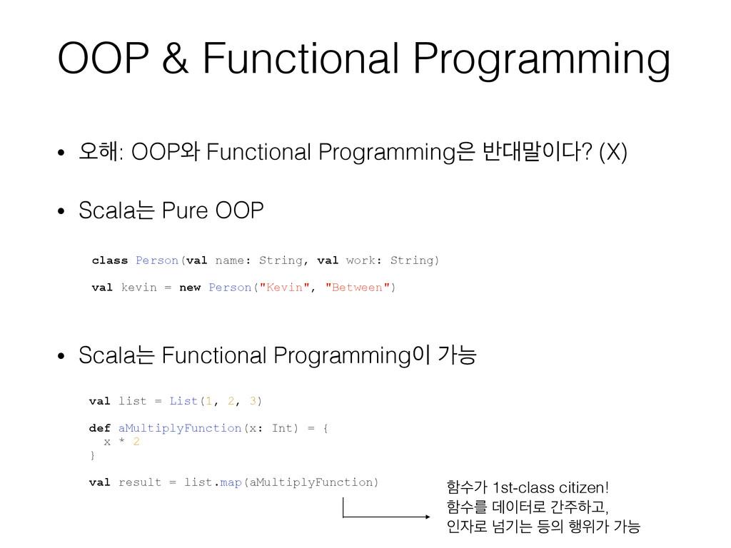 OOP & Functional Programming • য়೧: OOP৬ Functio...