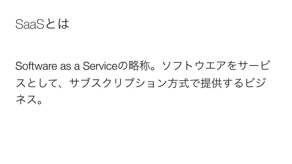 SaaSͱ Software as a ServiceͷུশɻιϑτΤΞΛαʔϏ εͱͯ͠...