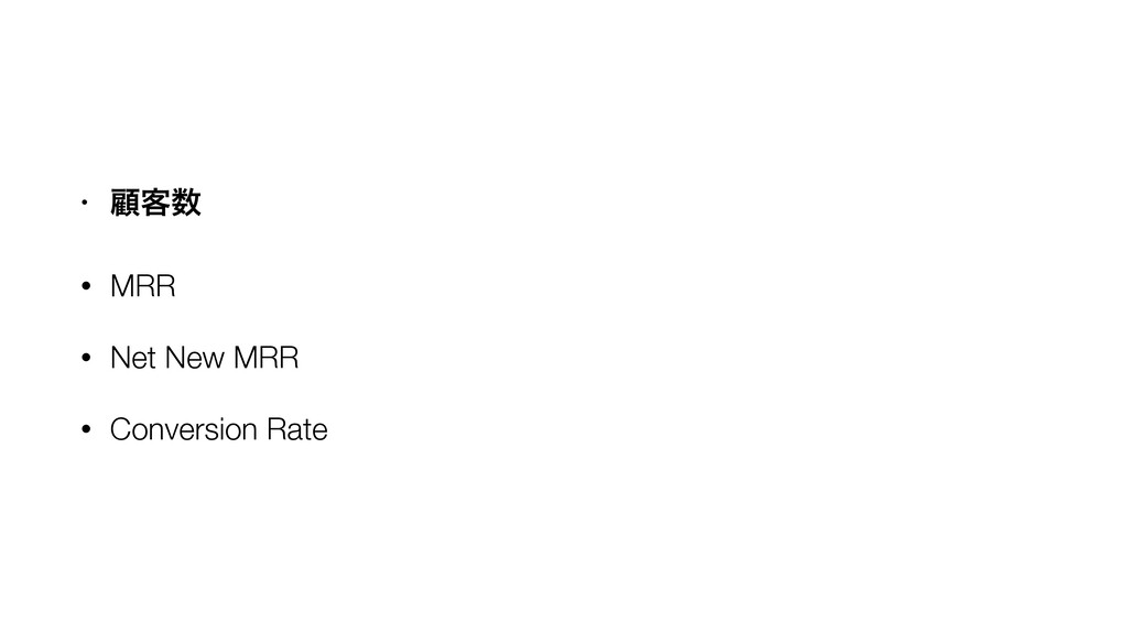 • ސ٬ • MRR • Net New MRR • Conversion Rate