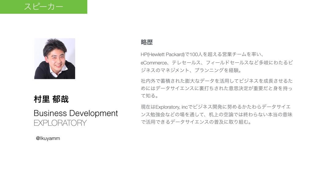ུྺ HP(Hewlett Packard)Ͱ100ਓΛ͑ΔӦۀνʔϜΛ͍ɺ eComme...