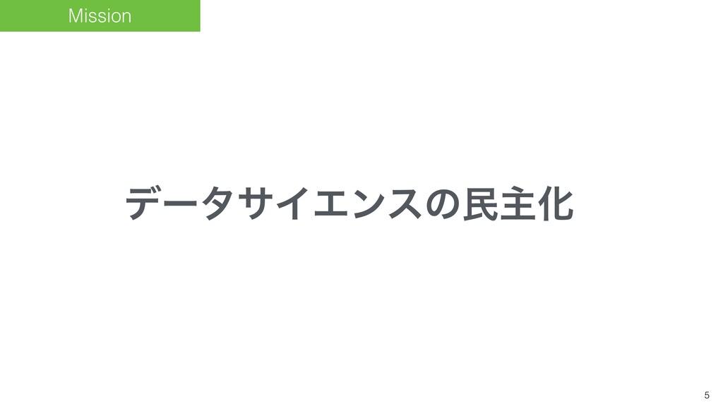 5 Mission σʔλαΠΤϯεͷຽओԽ