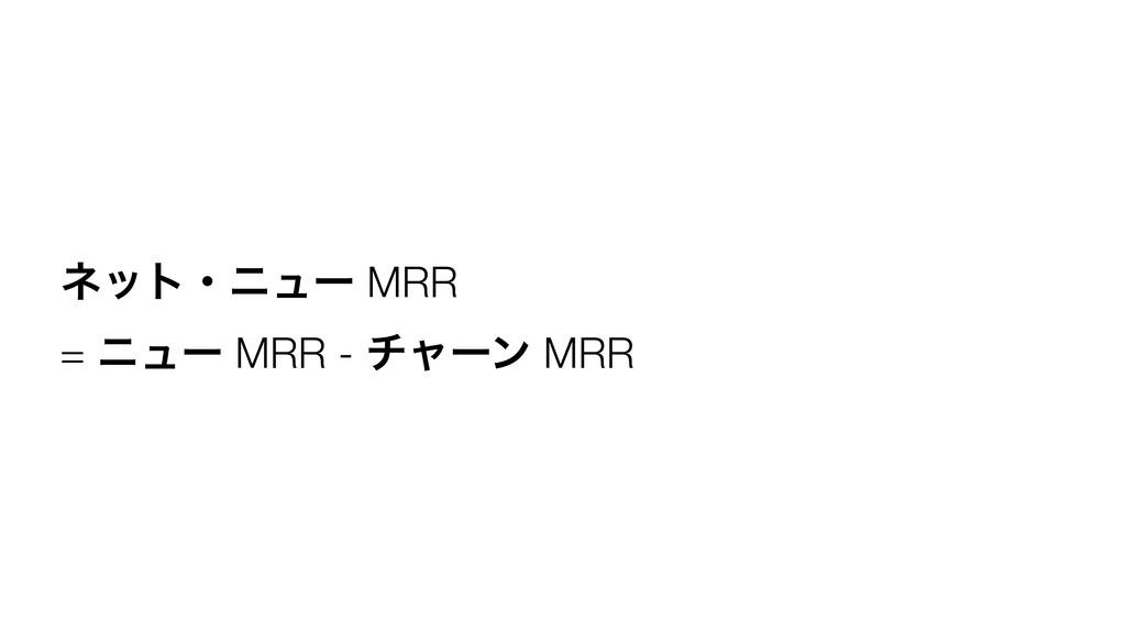 ωοτɾχϡʔ MRR = χϡʔ MRR - νϟʔϯ MRR
