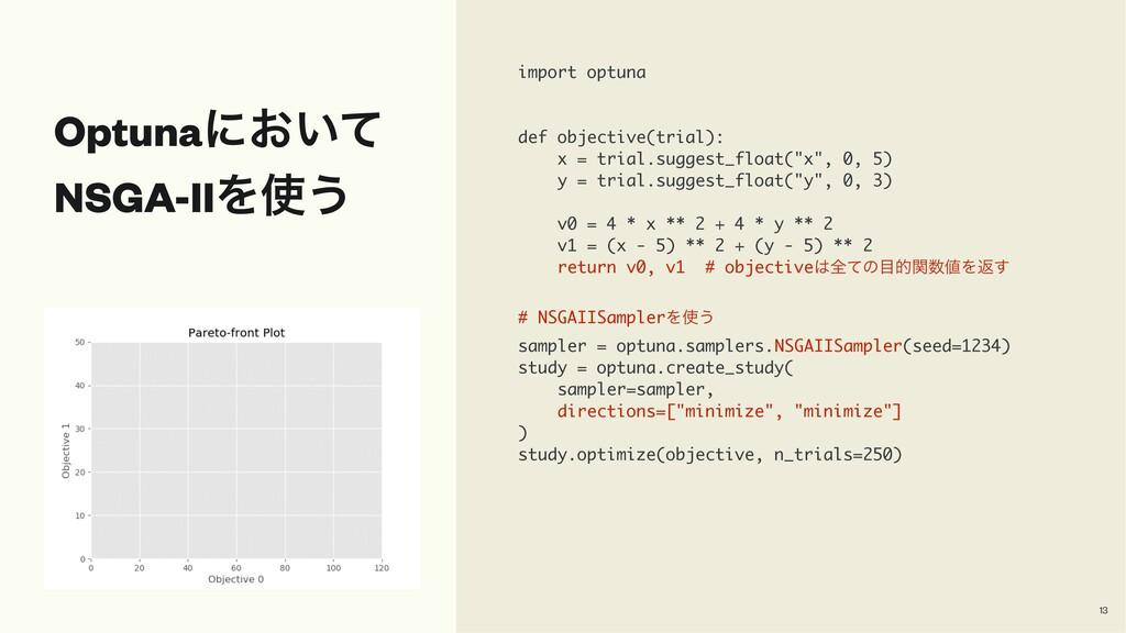 Optunaʹ͓͍ͯ NSGA-IIΛ͏ import optuna def objecti...