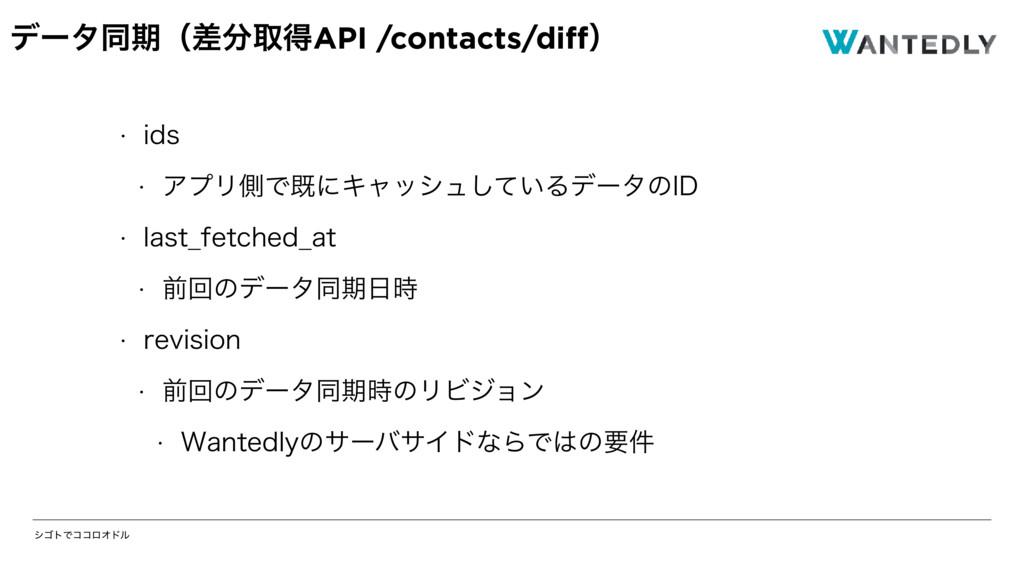 γΰτͰίίϩΦυϧ σʔλಉظʢࠩऔಘAPI /contacts/diffʣ w JET ...