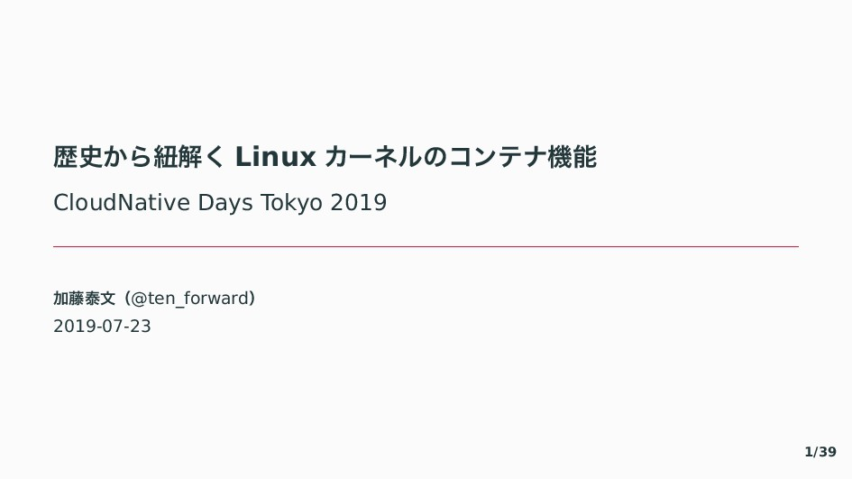 ྺ࢙⿾〾ඥղ。 Linux じがぼ゚〣ぢアふべػೳ CloudNative Days Toky...
