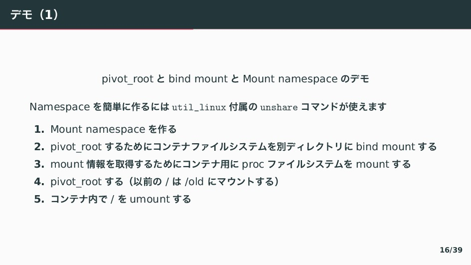 ぶゑʢ1ʣ pivot_root 〝 bind mount 〝 Mount namespace...