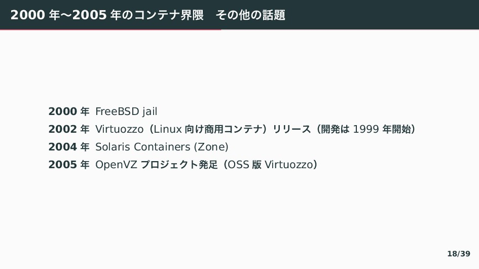 2000 ೥ʙ2005 ೥〣ぢアふべք۾ɹ〒〣ଞ〣࿩୊ 2000 ೥ FreeBSD jail...