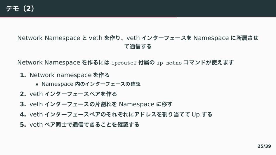 ぶゑʢ2ʣ Network Namespace 〝 veth ぇ࡞〿ɺveth ぐアのがやこが...