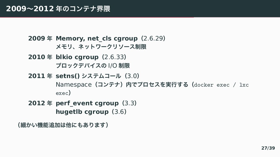 2009ʙ2012 〣ぢアふべք۾ 2009  Memory, net_cls cgrou...