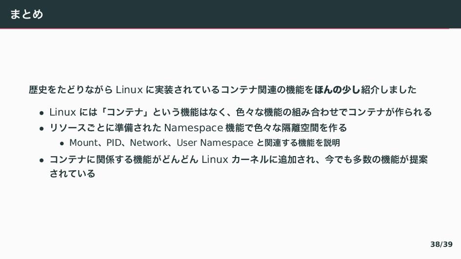 〳〝〶 ྺぇ〔〞〿〟〾 Linux 〠࣮《ぁ〛⿶ぢアふべؔ࿈〣ػぇ΄Μͷগ͠հ「〳...