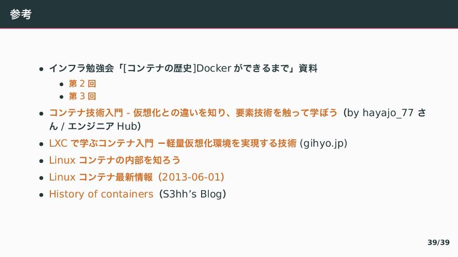 ߟ • ぐアやษڧձʮ[ぢアふべ〣ྺ]Docker 〜 〳〜ʯྉ • ୈ 2 ճ ...