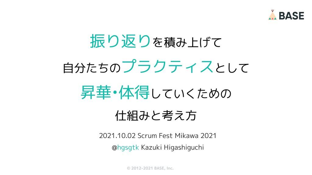© 2012-2019 BASE, Inc. © 2012-2021 BASE, Inc. 振...
