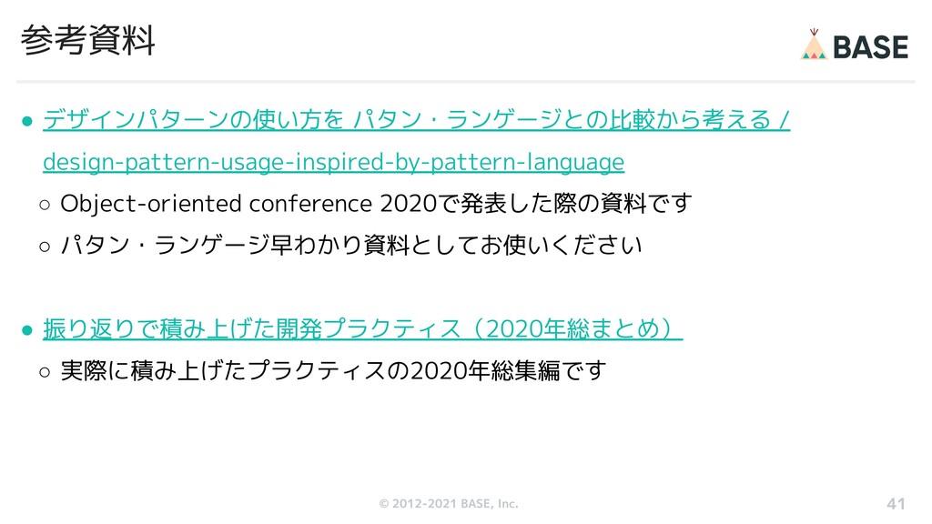 © 2012-2019 BASE, Inc. © 2012-2021 BASE, Inc. 参...