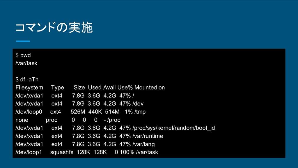 コマンドの実施 $ pwd /var/task $ df -aTh Filesystem Ty...