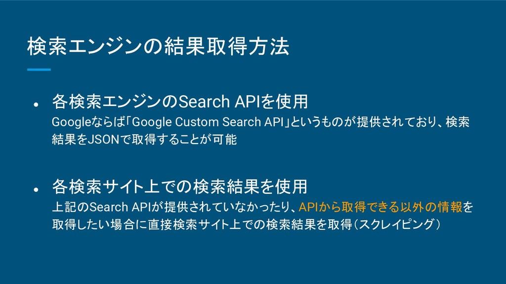 検索エンジンの結果取得方法 ● 各検索エンジンのSearch APIを使用 Googleならば...